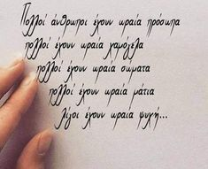 Perfect Word, Greek Quotes, Life Is Good, Qoutes, Tattoo Quotes, Inspirational Quotes, Thoughts, Sayings, Words