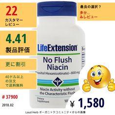 Life Extension #LifeExtension #ビタミン #ビタミンB #ビタミンBナイアシン #ナイアシンフラッシュフリー