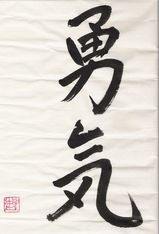 kanji: courage