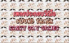 เพลงประกอบวีดีโอ,soundtrack: Rainy Day Games  เป็นเพลงที่ไม่มีลิขธิ์สามารถนำไปประกอบวีดีโอ สไลด์โชว์ได้ หรือใช้ในเชิงพาณิชย์ก็ได้โดยเฉพาะผู้ที่สร้างรายได้จากยูทูป โดยยูทูปเองได้รวบรวมsoudtrackมากมายไว้ในไลบรารี่เสียง ซึ่งก็มีวิธีดาวน์โหลดด้านล่างนะครับ  ดูวิธีดาวน์โหลดคลิกลิ้งค์นี้นะครับ https://www.youtube.com/watch?v=IVA5c69VfxU