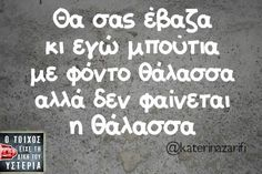 Find images and videos about funny, quotes and greek quotes on We Heart It - the app to get lost in what you love. Greek Memes, Funny Greek Quotes, Sarcastic Quotes, Funny Quotes, Food Quotes, Favorite Quotes, Best Quotes, Funny Statuses, Clever Quotes