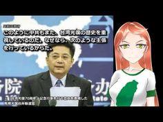 「一つの中国」という中国人(国共両党)の主張に根拠なし