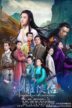 The Romance of the Condor Heroes 《神雕侠侣》 - Chen Xiao, Michelle Chen Film Pictures, Cool Pictures, China, Michelle Chen, Hong Kong Movie, Maou Sama, Hero Poster, Dragon Girl, Chinese Movies