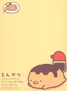 Sumikkogurashi brown mini Note Pad Tonkatsu cutlet 3