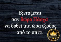 Funny Greek, Laugh Out Loud, Just In Case, Funny Quotes, Jokes, Outdoors, Beautiful, Humor, Funny Phrases