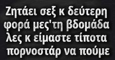 Greek Memes, Funny Greek, Greek Quotes, Sarcastic Quotes, Funny Quotes, Sisters Of Mercy, Funny Statuses, True Words, Puns