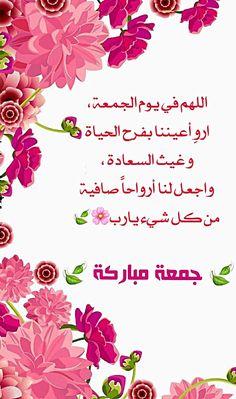 الجمعة Beautiful Arabic Words, Arabic Love Quotes, Indian Flag Wallpaper, Muslim Images, Ramadan Images, Jumma Mubarak Images, Quran Sharif, Juma Mubarak, Friday Pictures