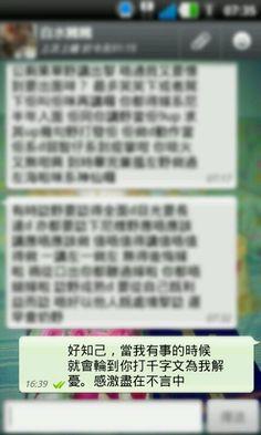 26-02-2013 07:41 其實 我覺得他真的是一個好知己,因為他會先站在你旁邊扶持你,然後了解你,支持你