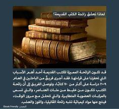 رائحة الكتب القديمة  ... Firewood, Books To Read, Texture, Reading, Crafts, Surface Finish, Woodburning, Manualidades, Reading Books
