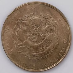 Kiangnan Silver Dollar c. 1897 to 1905