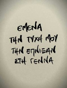 Greek quotes My Life Quotes, Wise Quotes, Sarcastic Quotes, Funny Quotes, Greek Quotes, Picture Quotes, Favorite Quotes, Tattoo Quotes, Feelings