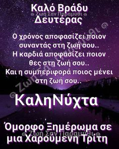 Greek Quotes, Good Night, Instagram Posts, Nighty Night, Good Night Wishes