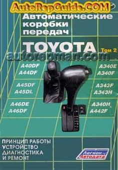 Download free automatic gearbox mercedes models 7223 7224 automatic transmission toyota volume principle setup diagnostics and repair download free fandeluxe Choice Image