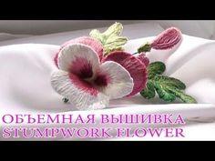 ОБЪЕМНАЯ ВЫШИВКА ГЛАДЬЮ \ STUMPWORK FLOWER - YouTube