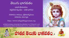 Bhagavatam (Scandam3 Part 12) - Varaha avataram (Episode 42)