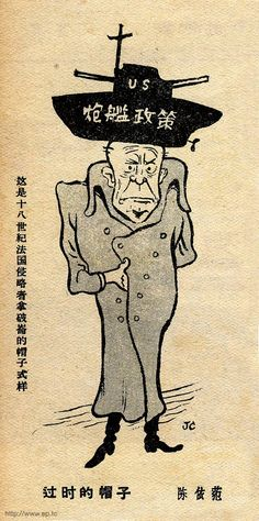 Chinese poster: Eisenhower (then the U.S. President) as Napoleon with a gunboat as a hat.