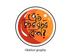 Logo  ©Faysal Ahmed Okkhor Creative Typography Design, Typography Logo, Logo Design, Lettering, Fact Quotes, Lyric Quotes, Bangla Word, Typography Tutorial, Bangla Love Quotes