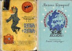 Михаил Коршунов в 60 произведениях