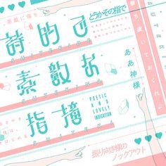 No.0380 詩的で素敵な指摘 Typo Design, Word Design, Graphic Design Typography, Layout Design, Typo Logo, Typography Fonts, Lettering, Japan Graphic Design, Typographie Logo