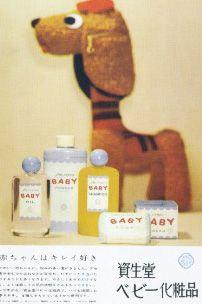 Shiseido, Soap, Japan, Cosmetics, Poster, Life, Design, Beauty Products