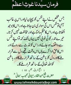 Sunnah Prayers, Jafar, Muhammad, Allah, Believe, Quotes, Fashion, Quotations, Moda