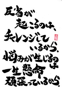 沖縄発!元気が出る筆文字言葉:失敗し続けると・・・ Japanese Quotes, Favorite Words, Powerful Words, Famous Quotes, That Way, Proverbs, Cool Words, Positive Quotes, Philosophy