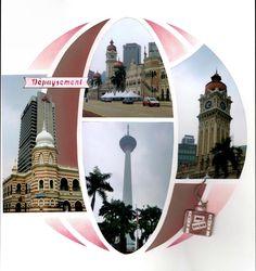 azza autour du monde Scrapbook Examples, Scrapbook Templates, Travel Scrapbook, Scrapbook Cards, World Globes, A30, 4 Photos, Digital Scrapbooking, Fun Crafts