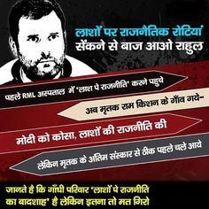 लाशों पर राजनैतिक रोटियां सेंकने से बाज़ आओ Rahul gandhi #dirtypolitics #politics #congress