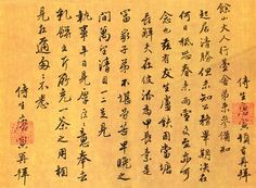Tang Yin calligraphy - Letter of Introduction