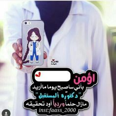 Pin By Ryaɪi ツcyessye On اليوم طالبة وغدا دكتورة Medical Student Motivation Love Quotes Wallpaper Doctor Quotes