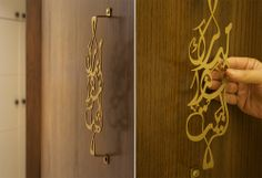 Kashida Design - 3D Arabic Calligraphy - Door Handle reads 'Mubarak Hatha al Bayt', Arabic for 'a blessed home'.