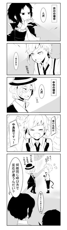 Akutagawa's case: Jinko Atsu: ...what?! Chuuya's case: Jinko Atsu: My name is Nakajima Atsushi! Dazai: How come the same name causes a different response? Aku: I don't want to know