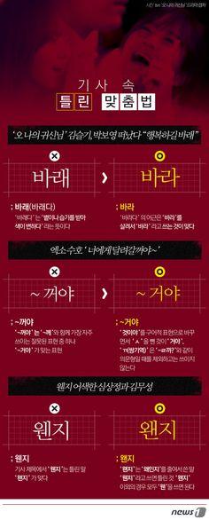 2015/08/13 [그래픽뉴스]기사 속 틀린 맞춤법 http://www.news1.kr/photos/details/?1499355 Designer, Jinmo Choi. #inforgraphic #inforgraphics #design #graphic #graphics #뉴스1 #인포그래픽 #뉴스1 #뉴스원 [© 뉴스1코리아(news1.kr), 무단 전재 및 재배포 금지] #오나귀 #오나의귀신님 #박보영