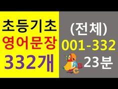 ★왕기초영어회화, 초등기초 영어문장 332개 (전체), 001-332, 23분 - YouTube