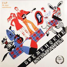 gennadiy gladkov bremenskie muzikanti I used to have this record when I was a kid - my favorite!