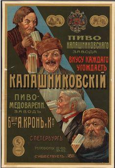 ГУБИТ ЛЮДЕЙ НЕ ПИВО... ( старые рекламные плакаты )