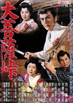Satan's Sword (Daibosatsu Touge,1960) Dir. Misumi Kenji, Cast Ichikawa Raizo, Nakamura Tamao, Hongo Kojiro, Yamamoto Fujiko
