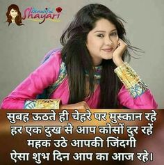 Hindi Qoutes, Quotations, Good Morning Massage, Morning Greetings Quotes, Good Thoughts, Romantic, Dil Se, Icecream, Mornings