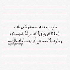 #دعاء_للوالدة ❤️