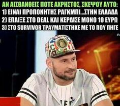 Greek Memes, Greek Quotes, Funny Quotes, Funny Memes, Jokes, Laugh Out Loud, Haha, Wisdom, Humor