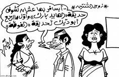 كاريكاتير جريدة الرياض (السعودية)  يوم الأربعاء 12 نوفمبر 2014  ComicArabia.com (Beta)  #كاريكاتير