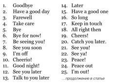 Ways to say Goodbye 25 способов попрощаться на английском