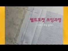 LEENA 웰트포켓01 만들기 - YouTube