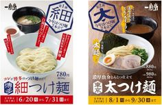 一風堂夏季限定種のつけ麺博多細つけ麺東京太つけ麺をスタート