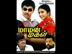 Maaman Magal - Satyaraj & Meena | Goundamani | Tamil Full Length Movie