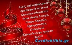 ΒΑΣΙΛΕΙΟΣ ΚΑΡΑΣΑΒΒΙΔΗΣ: Χριστουγεννιάτικες ευχές από καρδιάς!!!