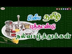 PONGALO PONGAL 2018|| Tamil Whatsapp status||Song from Mahanidhi - YouTube