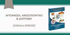 autoanosa-anosopoihtiko-diatrofi-minwas