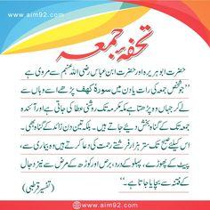Zumma Mubarak. . . UmAiR_kHaN Quran Pak, Islam Quran, Monday Inspirational Quotes, Sufi Poetry, Beautiful Islamic Quotes, Islamic Dua, Prayers, Wisdom, Jumma Mubarak
