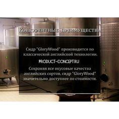 Концепция Продукта. Качественные продукты.: #сидр#сидрсдоставкой#сидрдляресторанов#дляресторан...
